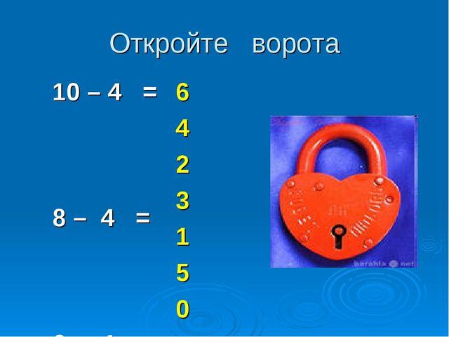 Откройте ворота 10 – 4 = 8 – 4 = 6 – 4 = 7 – 4 = 5 – 4 = 9 – 4 = 4 – 4 = 6 4...