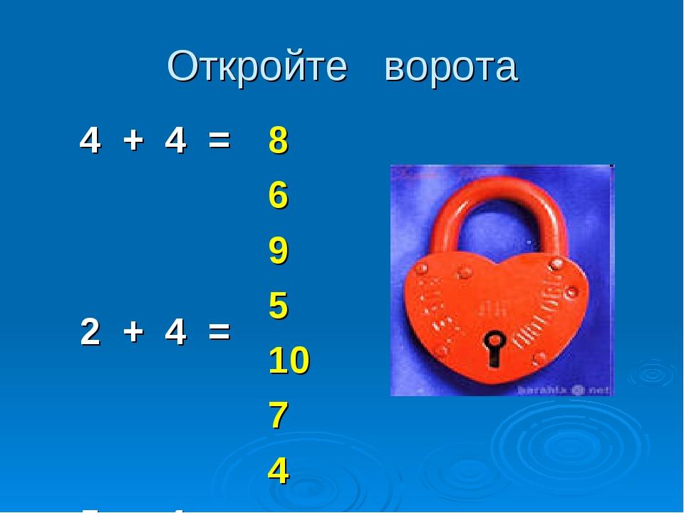 Откройте ворота 4 + 4 = 2 + 4 = 5 + 4 = 1 + 4 = 6 + 4 = 3 + 4 = 0 + 4 = 8 6 9...