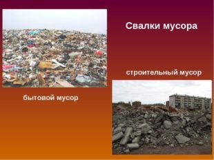 Свалки мусора бытовой мусор строительный мусор