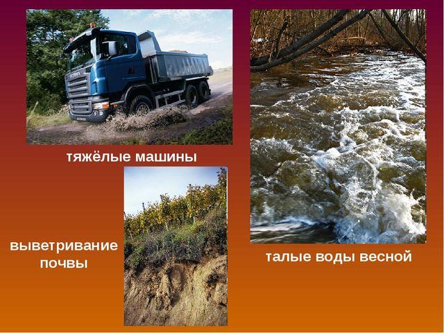 тяжёлые машины талые воды весной выветривание почвы