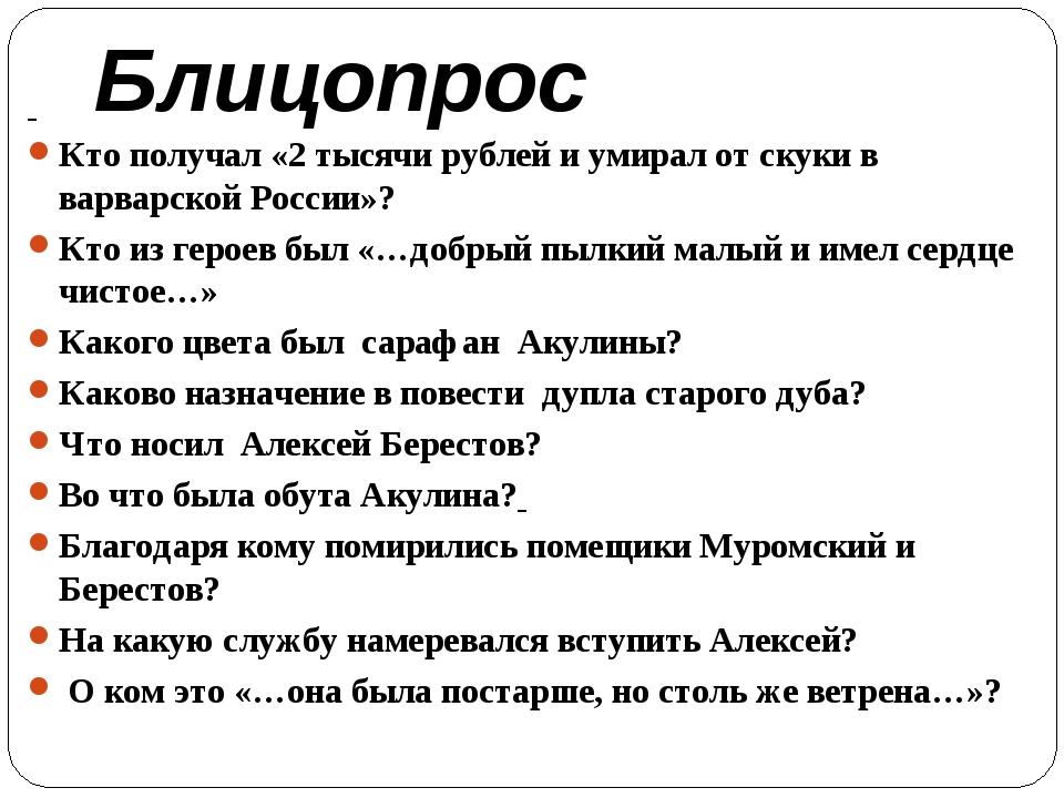 Блицопрос Кто получал «2 тысячи рублей и умирал от скуки в варварской России»...
