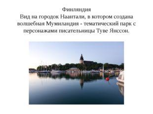 Финляндия Вид на городок Наантали, в котором создана волшебная Мумиландия - т