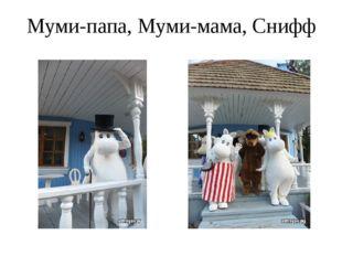 Муми-папа, Муми-мама, Снифф