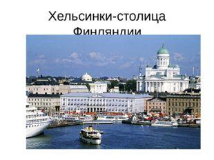 Хельсинки-столица Финляндии