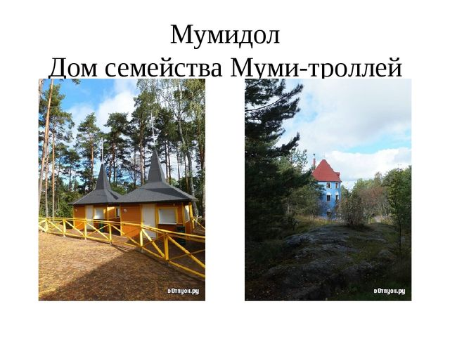 Мумидол Дом семейства Муми-троллей
