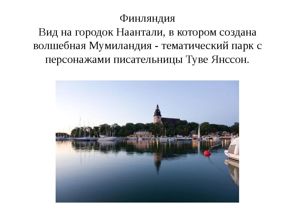 Финляндия Вид на городок Наантали, в котором создана волшебная Мумиландия - т...