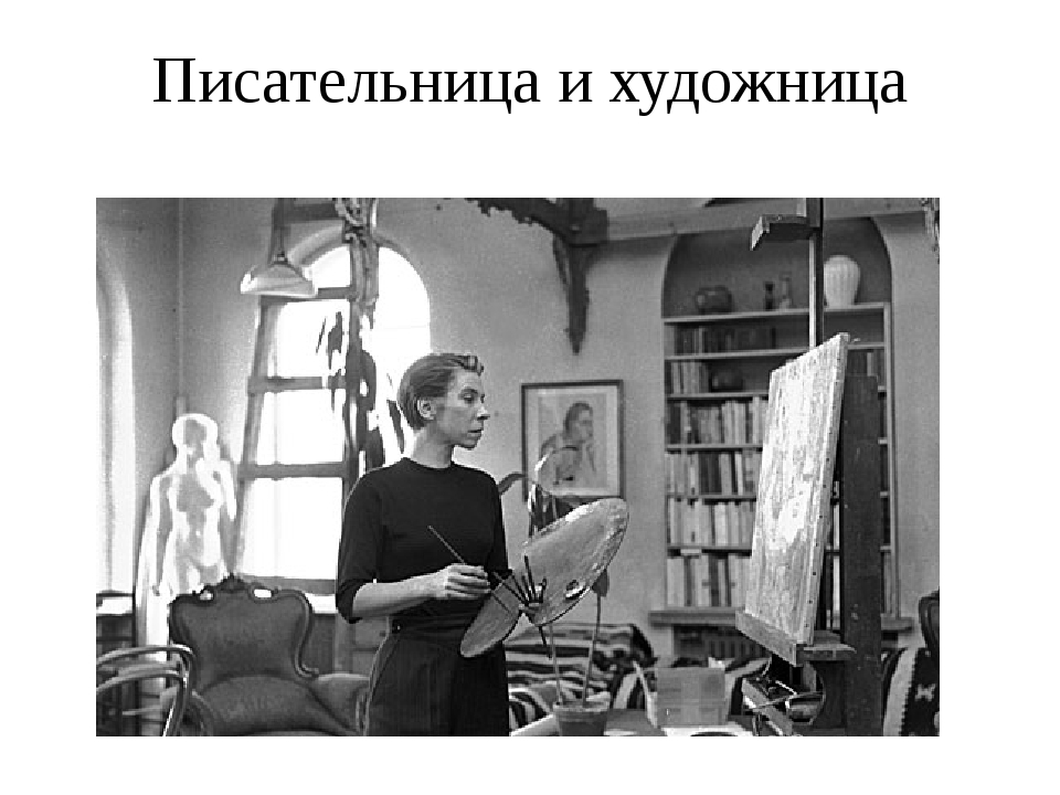 Писательница и художница Янссон хорошо рисовала, стала художником. Но известн...
