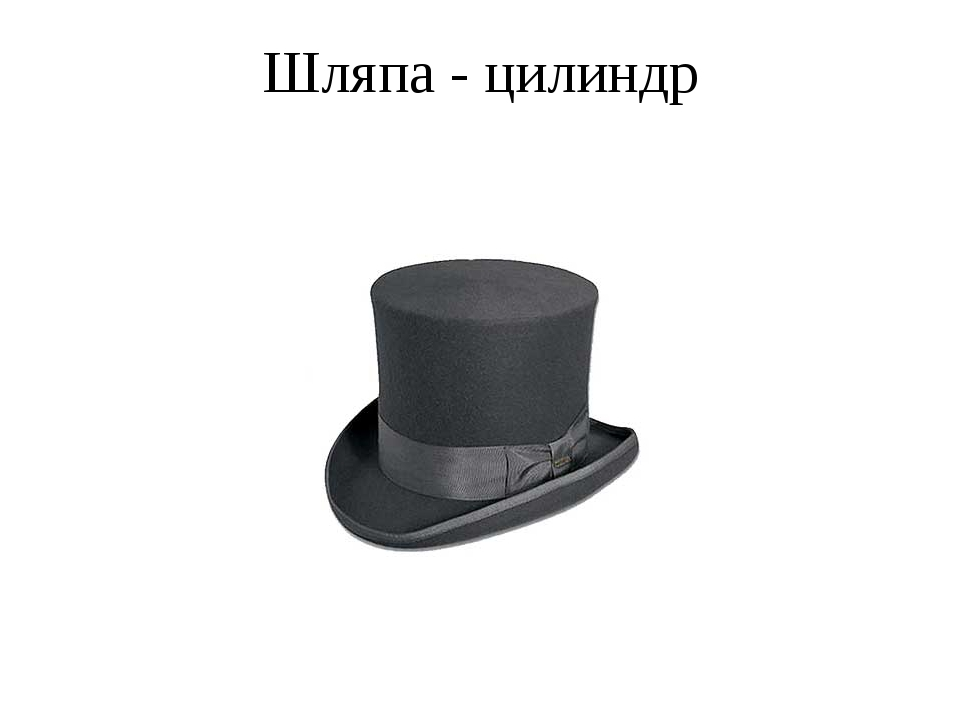 Шляпа - цилиндр Чем не понравилась папе шляпа? (была велика и тяжела) Для чег...