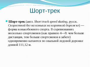 Шорт-трек Шорт-трек(англ.Short track speed skating, русск. Скоростной бег н
