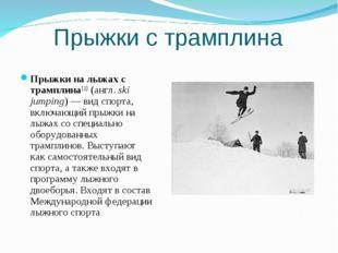 Прыжки с трамплина Прыжки на лыжах с трамплина[1] (англ.ski jumping)— вид с