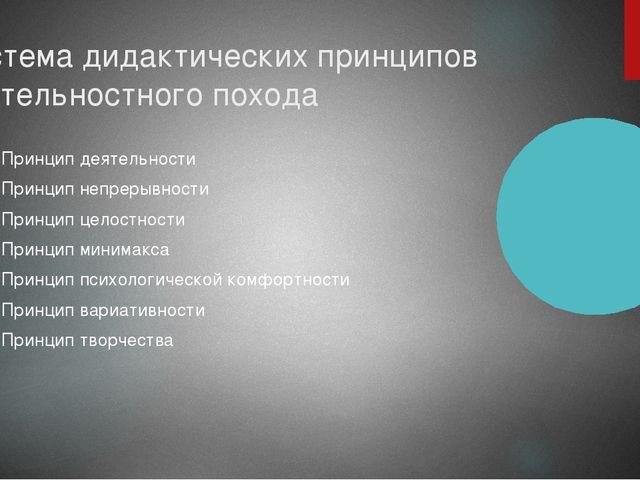 Система дидактических принципов деятельностного похода Принцип деятельности П...