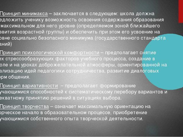 4) Принцип минимакса– заключается в следующем: школа должна предложить учени...
