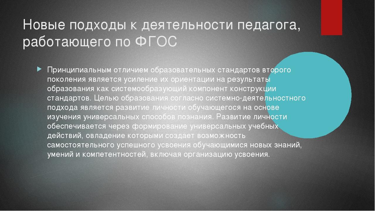 Новые подходы к деятельности педагога, работающего по ФГОС Принципиальным отл...