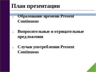 План презентации Образование времени Present Continuous Вопросительные и отр