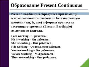 Образование Present Continuous Present Continuous образуется при помощи вспо