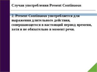 Случаи употребления Present Continuous 2. Present Continuous употребляется д