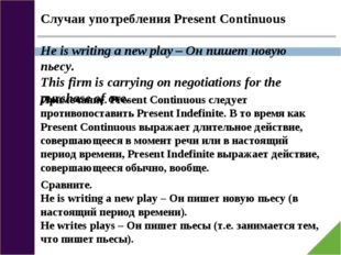 Случаи употребления Present Continuous He is writing a new play – Он пишет н