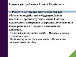 Случаи употребления Present Continuous 3. Present Continuous употребляется д