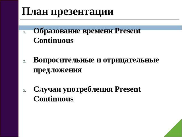 План презентации Образование времени Present Continuous Вопросительные и отр...