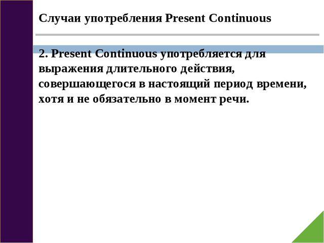 Случаи употребления Present Continuous 2. Present Continuous употребляется д...