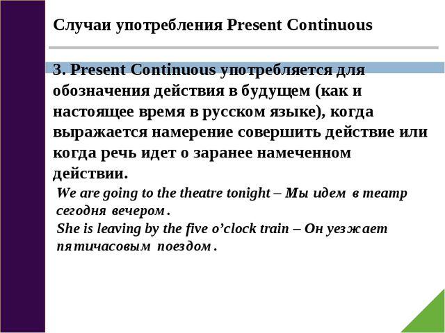 Случаи употребления Present Continuous 3. Present Continuous употребляется д...