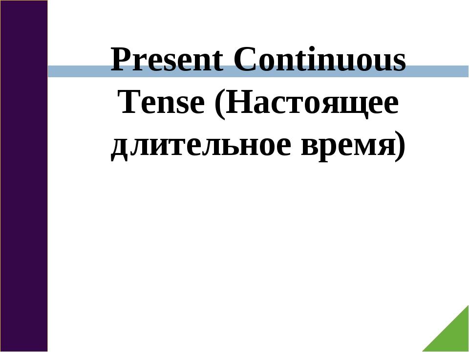 Present Continuous Tense (Настоящее длительное время)
