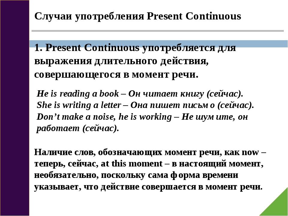Случаи употребления Present Continuous 1. Present Continuous употребляется д...