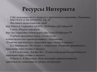 Сайт международного журнала о критическом мышлении «Перемена» http://www.ct-n