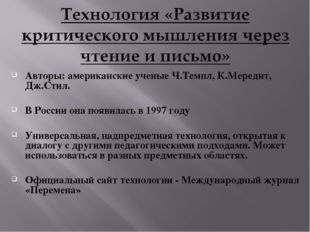 Авторы: американские ученые Ч.Темпл, К.Мередит, Дж.Стил. В России она появила