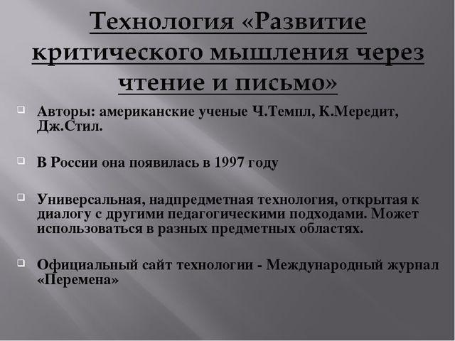 Авторы: американские ученые Ч.Темпл, К.Мередит, Дж.Стил. В России она появила...
