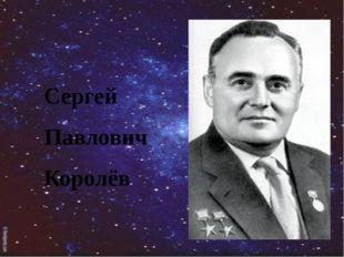 Сергей Павлович Королёв Л К О Ё Р В О 4а - 4х - 12а - 10а в - 5у 4ху