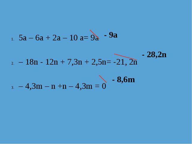 5а – 6а + 2а – 10 а= 9а – 18n - 12n + 7,3n + 2,5n= -21, 2n – 4,3m – n +n – 4,...