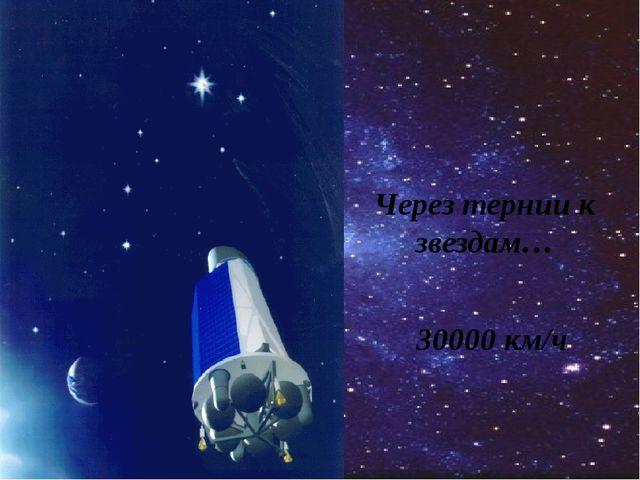 Через тернии к звездам… 30000 км/ч