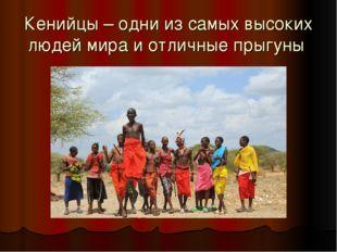 Кенийцы – одни из самых высоких людей мира и отличные прыгуны
