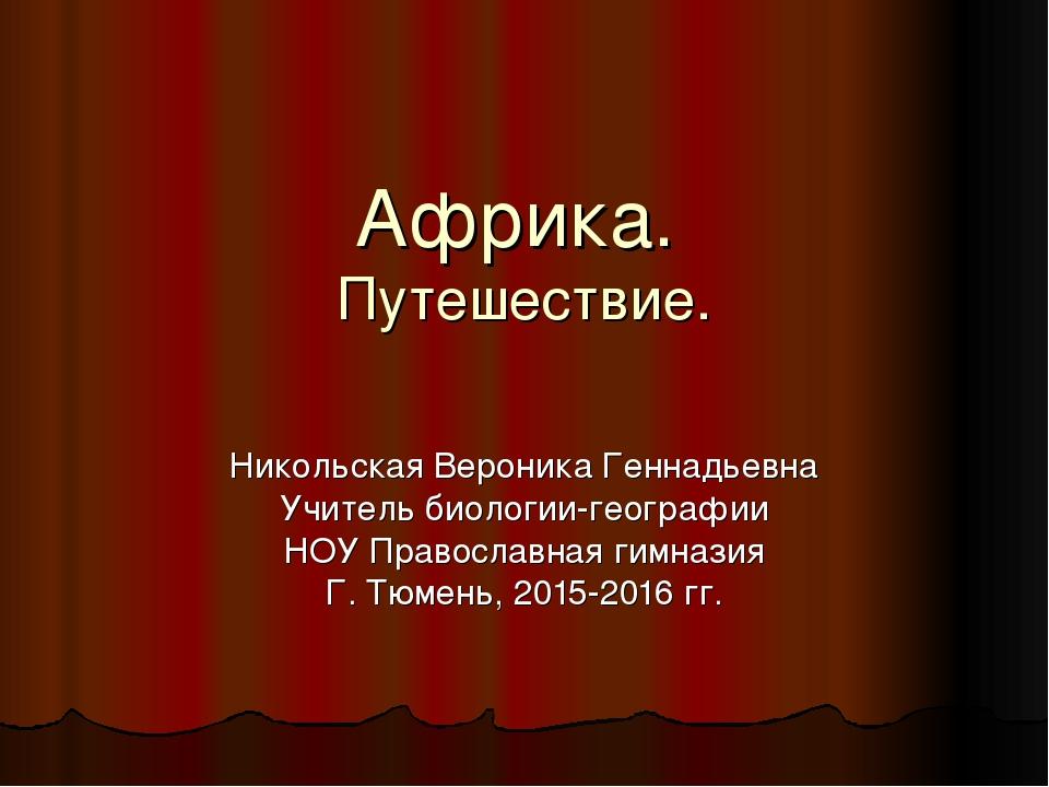 Африка. Путешествие. Никольская Вероника Геннадьевна Учитель биологии-географ...