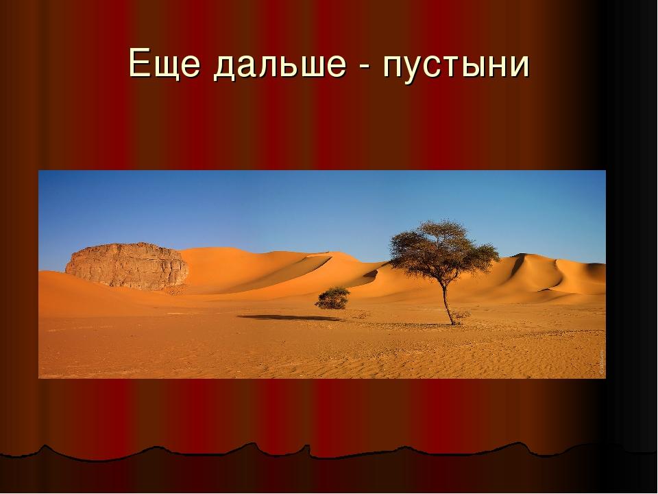 Еще дальше - пустыни