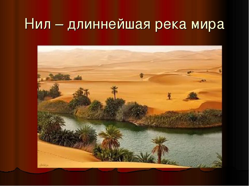 Нил – длиннейшая река мира