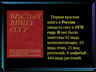 Первая красная книга в России увидела свет в 1978 году. В неё были занесены