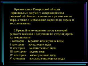 Красная книга Кемеровской области -официальный документ, содержащий свод св