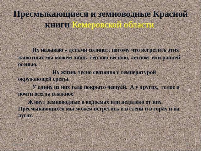 Пресмыкающиеся и земноводные Красной книги Кемеровской области Их называю «...
