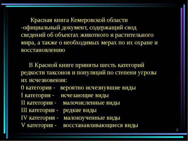 Красная книга Кемеровской области -официальный документ, содержащий свод св...