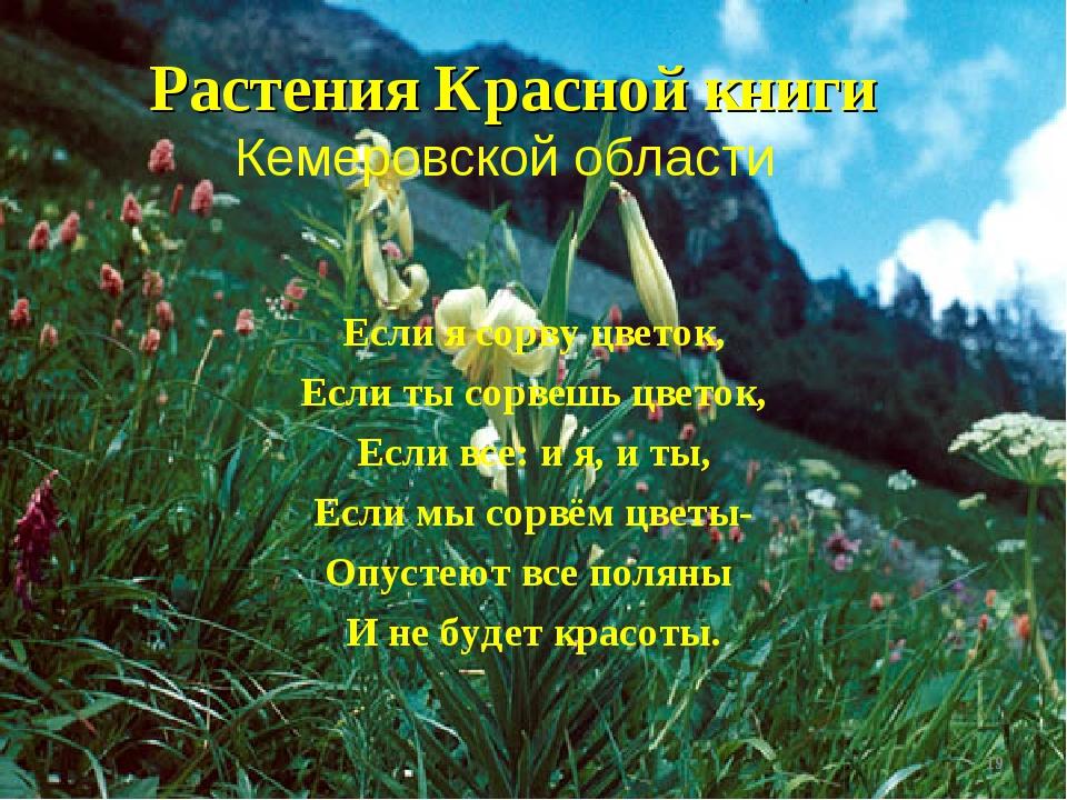 Растения Красной книги Кемеровской области Если я сорву цветок, Если ты сорве...