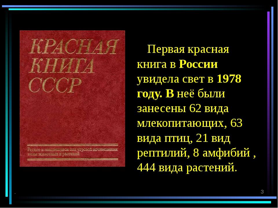 Первая красная книга в России увидела свет в 1978 году. В неё были занесены...