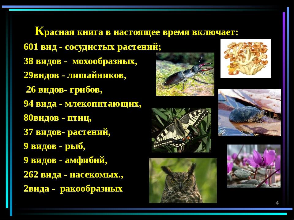 Красная книга в настоящее время включает: 601 вид - сосудистых растений; 38...