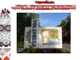 Чернобыль Чернобыльник (полынь обыкновенная) Чернобыль 1986 год – администрат