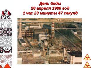 День беды 26 апреля 1986 год 1 час 23 минуты 47 секунд