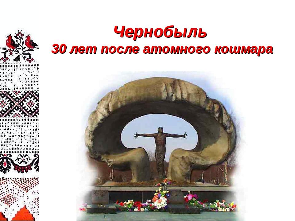 Чернобыль 30 лет после атомного кошмара