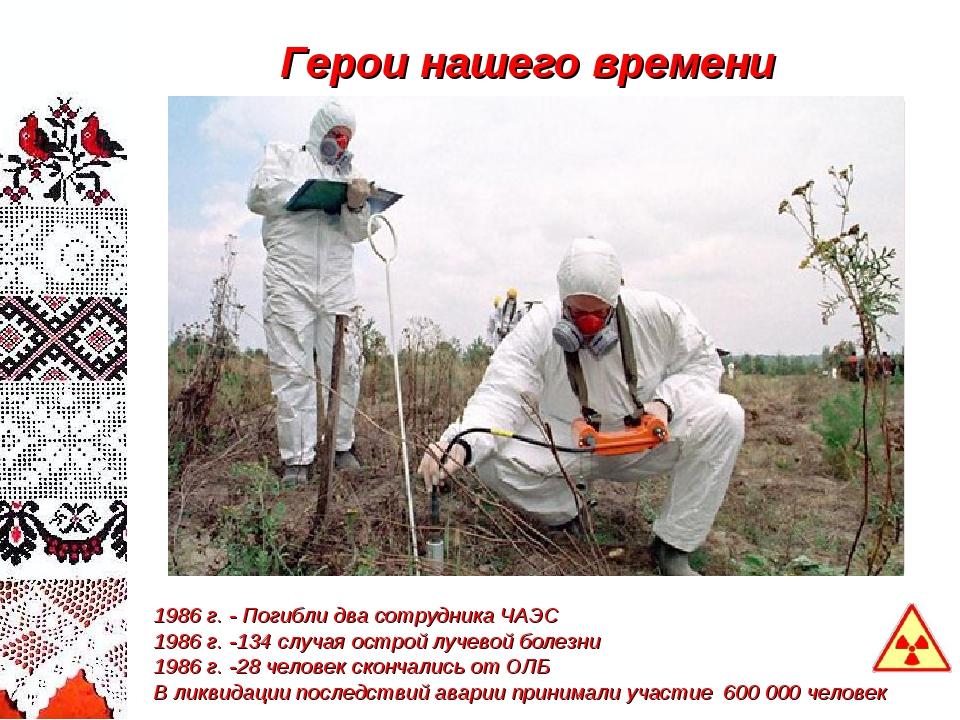 Герои нашего времени 1986 г. - Погибли два сотрудника ЧАЭС 1986 г. -134 случа...