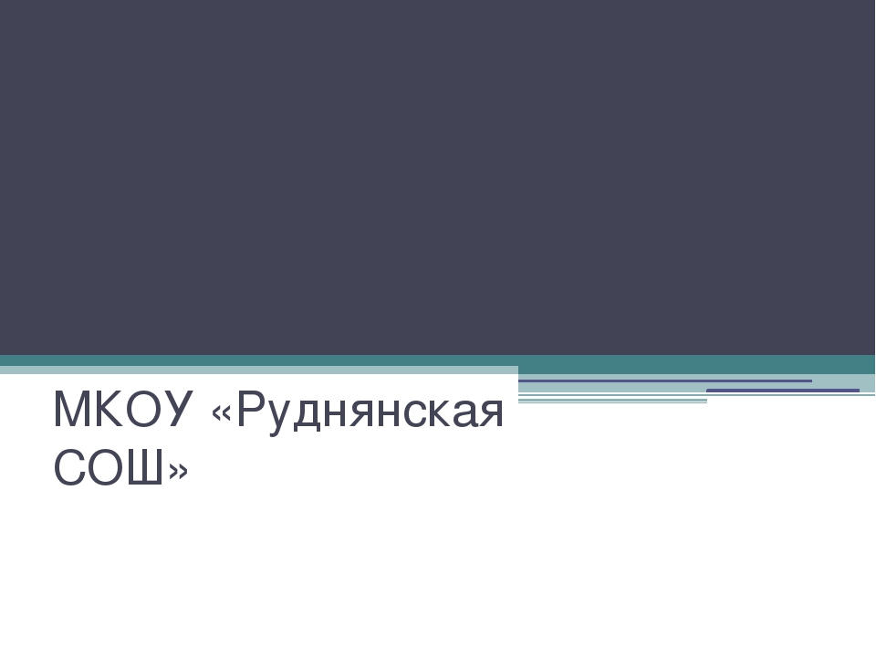 Страницы школьной истории МКОУ «Руднянская СОШ»