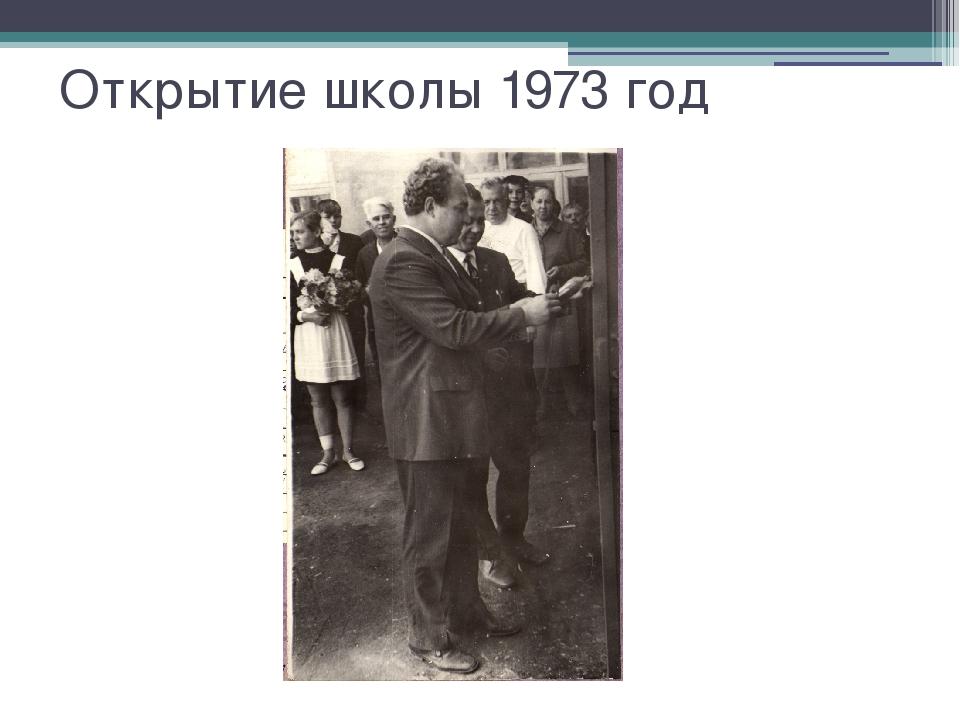 Открытие школы 1973 год